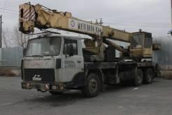 Мзкт. Автокран 25 тонн МЗКТ Мотовилиха 1999, 25 000 кг.