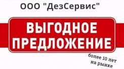 Уничтожение тараканов, клопов, грызунов, ос, шершней во Владивостоке