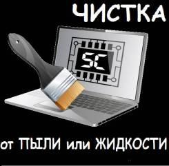 Профилактика и Чиска Компьютера и Ноутбука. Установка Windows, Ремонт.