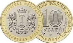 10 рублей 2017 - Ульяновская область.