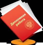 Кадастровые работы обучение во Владивостоке Дипломная работа по Бухгалтерскому учету анализу и аудиту