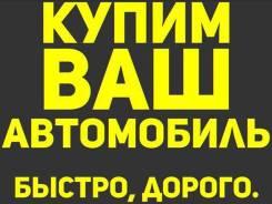 Куплю ВАШЕ АВТО ! Дорого ! Звоните ! Бийск , Барнаул. Горный !