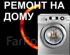 Ремонт на дому стиральных машин, холодильников, титанов, эл плит, установк