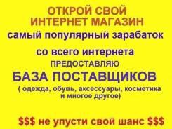 База поставщиков по супер цене 400 р