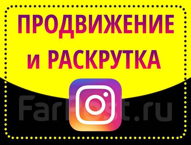 Живые подписчики в инстаграм, подписчики в Instagram. SMM продвижение