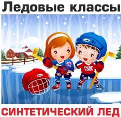 Секция хоккея для детей на синтетическом льду