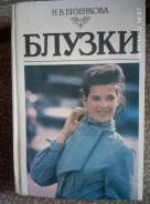 """Книга """" Блузки"""", авт. Н. Ерзенкова 608 стр."""