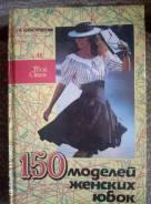 "Книга ""150 моделей женских юбок"", авт. Г. Н. Александрова, 416 стр."