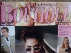 Журнал Boutique, итальянская мода, 2 шт. 2001г и 2002г