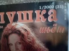 "Журнал ""Золушка ШЬЁТ"", №1/2002г"