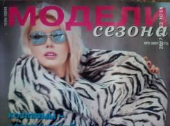 """Журнал """" Модели Сезона"""", № 3 2001 год"""