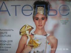 "Журнал "" Ателье"", № 7 за 2004 год"