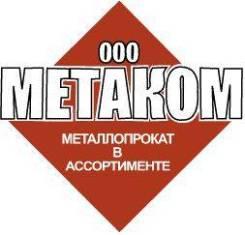 "Газорезчик. ООО ""МЕТАКОМ"". Г. Артем, ул. Саперная 3"