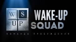 Студия танца WAKE - UP Squad (хип-хоп , уличные направления танцев)