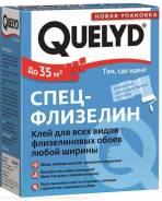Клей обойный для флизелиновых обоев Флизелин Келид Quelyd 300 гр Франция