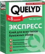 Клей для обоев Экспресс Келид Quelyd 300 гр Франция