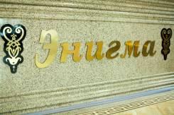 Администратор гостиницы. ИП Васильева. Улица Ленинградская 73