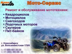 Мото-Сервис в Новосибирске