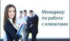 Менеджер по работе с клиентами. ООО ПИК. Улица Фрунзе 11