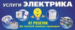 Услуги Электромонтажа, электрик, ремонт.