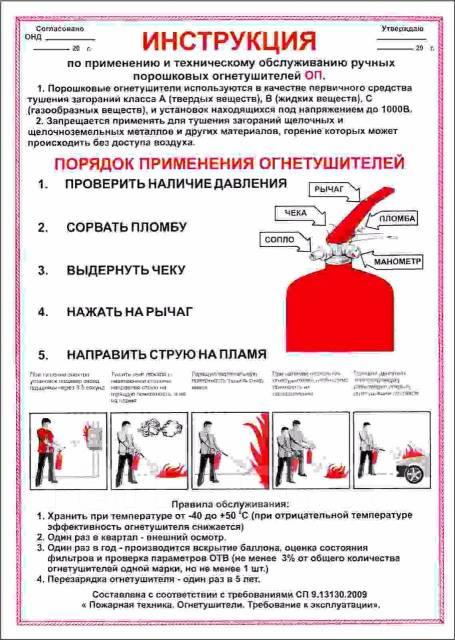 инструкция по эксплуатации порошковых огнетушителей скачать