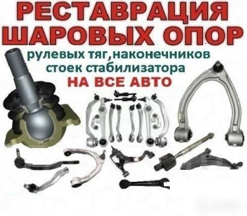 Реставрация рулевых тяг, наконечников, шаровых опор на любой автомобил