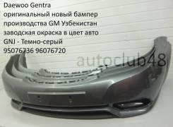 Бампер. Ravon Gentra Daewoo Gentra, KLAS Двигатель B15D2. Под заказ