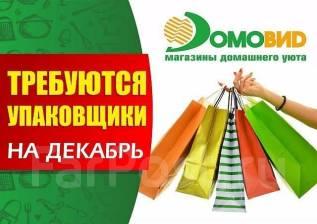 Упаковщик. ИП Конева И.А. Владивосток