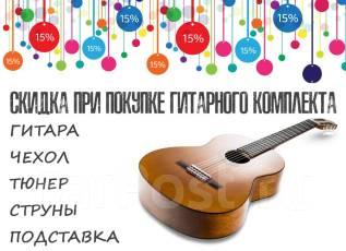 Скидка 10% на Акустические и Классические гитары