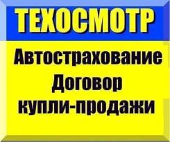Оформление Е-ОСАГО ТехОсмотр КБМ
