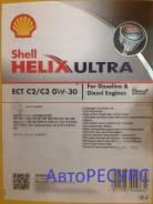 Shell Helix. Вязкость 0w30, синтетическое