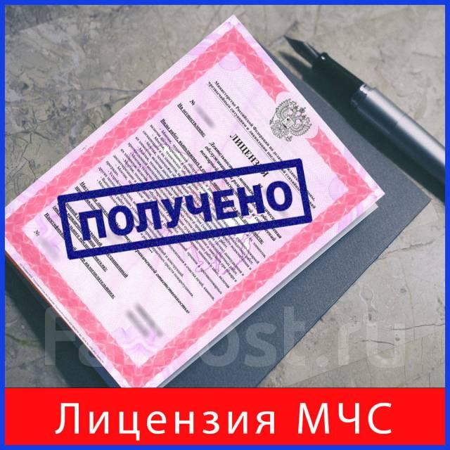 Лицензия МЧС - Центр лицензирования МЧС России (расчет на сайте)