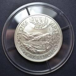 Медаль 25 лет Артели старателей Восток. ММД. Серебро 900 пробы.