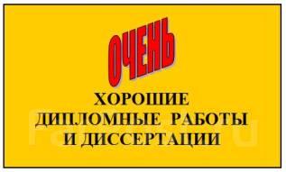 Продам дипломную работу МИЭП Помощь в обучении во Владивостоке Помощь в выполнении дипломных работ и диссертаций