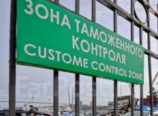Таможенное оформление импортных и экспортных грузов