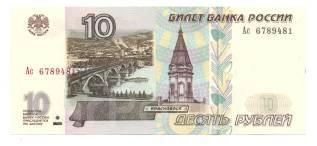 10 рублей фото бумажные цена 5 рублей 1992