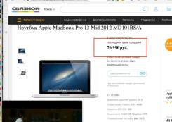 Apple MacBook Pro 13 2012 Mid. WiFi, Bluetooth