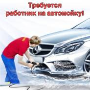 "Автомойщик. Автомойка "" Авангард"". Улица Кирова 44б"