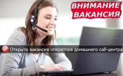 Специалист контактного центра. Лидер. Https://vk.com/club157362950