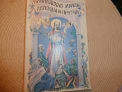 Библейские мифы, легенды и притчи. Изд.1991.