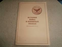 История КВЖД в книжных знаках. Аннотированный каталог.2014.