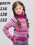 Свитеры. Рост: 110-116, 122-128, 146-152 см