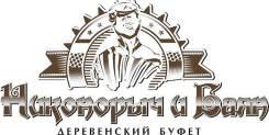 """Официант. ООО """"Бастион Лайн"""". Центр, Ул Ленинская"""