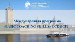 Онлайн-тренинг «Основы коучинга» по программе Международного Университ