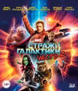 Стражи Галактики. Часть 2 (Real 3D Blu-Ray + Blu-Ray)