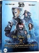 Пираты Карибского моря: Мертвецы не рассказывают сказки (3D Blu-Ray)