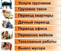 Грузчики Грузовое такси Переезды (есть машины 1.5 до 5 тон)