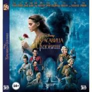 Красавица и чудовище (Real 3D Blu-Ray + Blu-Ray)