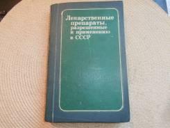 Лекарственные препараты, разрешенные к примен. в СССР.
