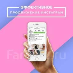 Инстаграм. Ведение и продвижение вашего бизнеса в Instagram. SMM